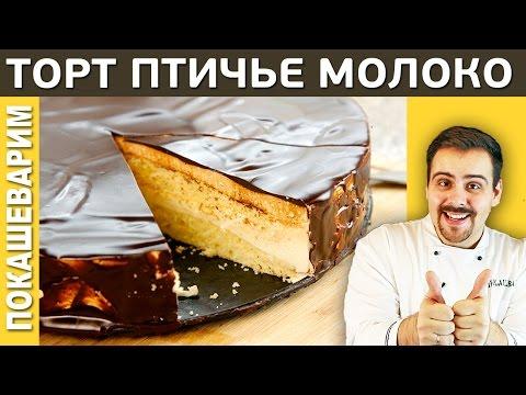 ПТИЧЬЕ МОЛОКО торт на агаре, рецепт от Покашеварим, Выпуск 116