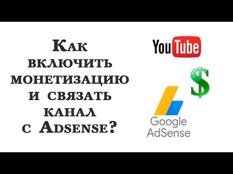 Как включить монетизацию на Youtube и связать канал с Adsense 2017?