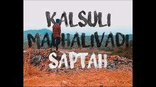 KALSULI MADHLIVADI SAPTAH 2017