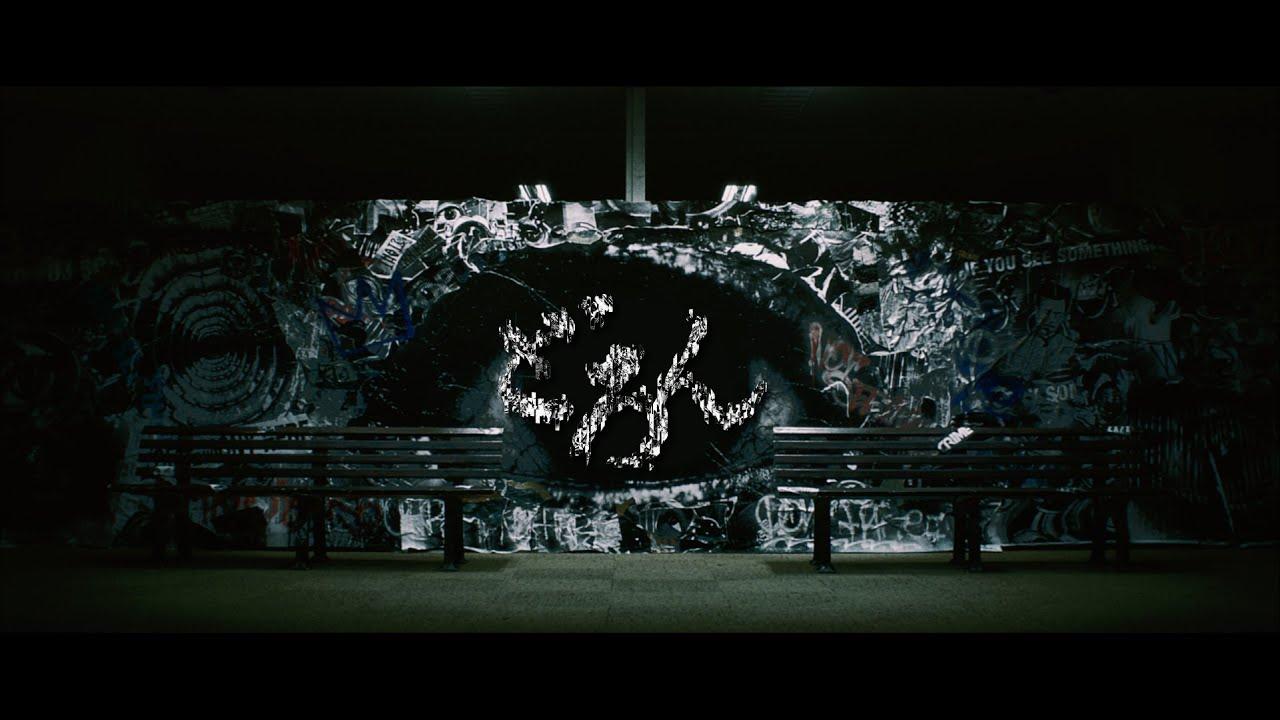 """King Gnu - """"どろん""""のMVを公開 映画「スマホを落としただけなのに 囚われの殺人鬼」主題歌 thm Music info Clip"""