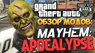 GTA 5 Mods: Mayhem Mod - АПОКАЛИПСИС В ИГРЕ