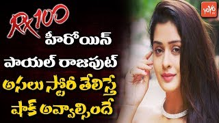 Rx 100 Movie Heroine Payal Rajput Unknown Facts | Karthikeya | Ajay Bhupathi