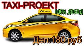 Taxi-Proekt-Игра без баллов!Новая, для стабильного заработка!