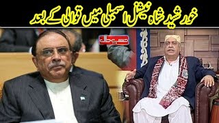 National Assembly Main Khursheed Shah Ki Qawali | Hasb e Haal | Dunya News