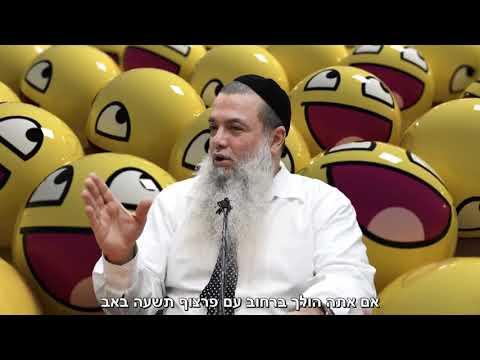 החיוך מביא שמחה - הרב יגאל כהן (עם כתוביות בעברית)