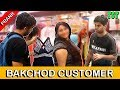 Bakchod Customer Prank | TST