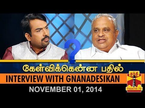 Kelvikkenna Bathil - Exclusive Interview With B.S.Gnanadesikan (01/11/2014) - Thanthi TV Catch us LIVE @ http://www.thanthitv.com/ Follow us on - Facebook @ ...