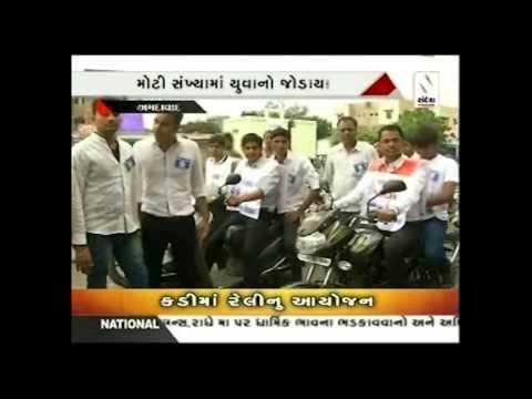 Patidar Rally in Ahmedabad || Sandesh News