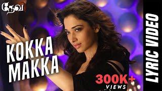 Devi Movie - Gokka Makka Official Lyric Video