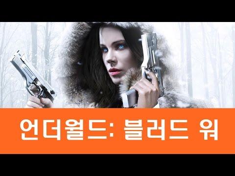 언더월드: 블러드 워 가이드 리뷰 by 발없는새