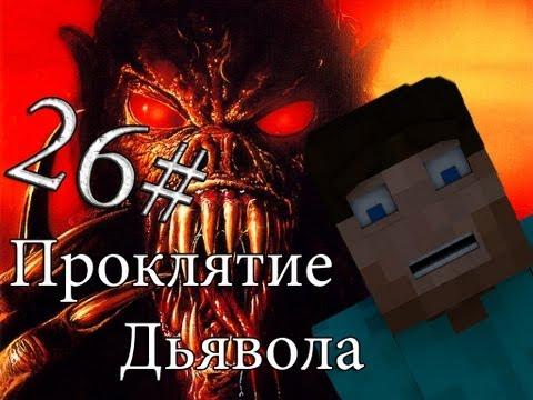"""Minecraft Проклятие Дьявола """"26 серия"""""""