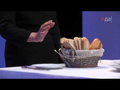 Этикет. Хлеб