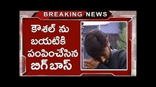 Kaushal Out of The Bigg Boss 2 Telugu House|kaushal out of the bigg boss 2 telugu house|bigg boss