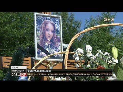 На Тернопільщині селяни Вишнівця вимагають розслідування згвалтування та вбивства 17-річної дівчини