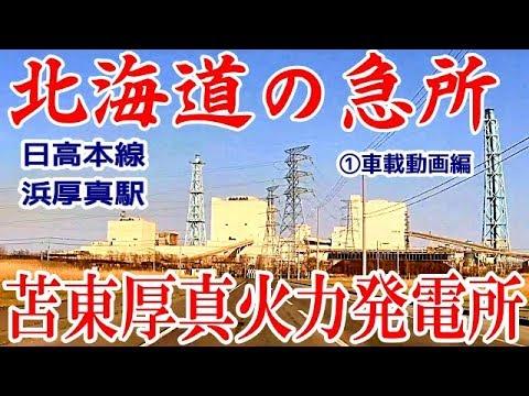 北海道の停電と移住先下見旅行