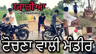 ਟੋਚਣਾ ਵਾਲੀ ਮੰਡੀਰ (Tochna ale jatt ) new punjabi funny latest video 2018