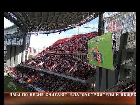 Урал-Спартак Екатеринбург-арена 15.04.2018