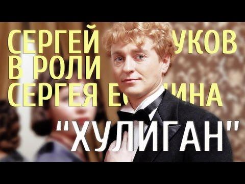 Сергей Безруков - Хулиган