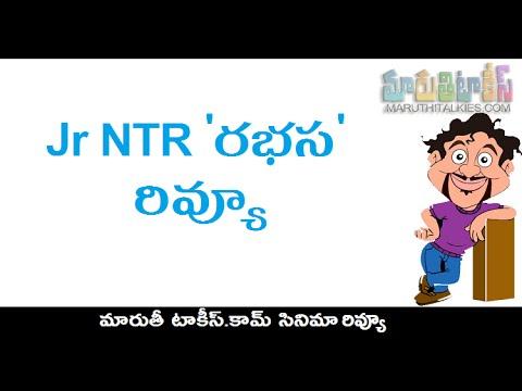Jr NTR Rabhasa Review | Rabasa Telugu Movie Review
