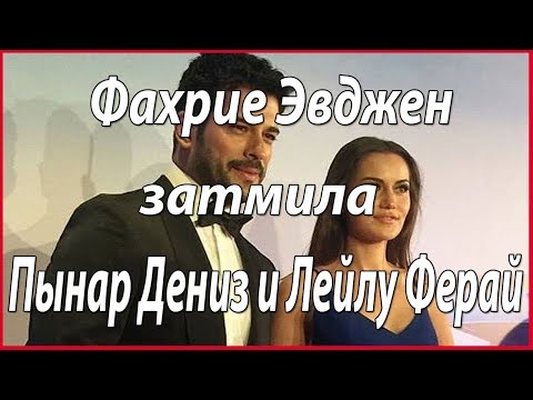 Супруга Бурака Озчивита   главное украшение Гала вечера #звезды турецкого кино