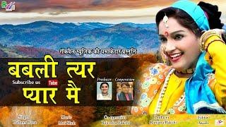 Babli Tyar Pyar Main | Latest Kumauni Song 2017 | Balbeer Rana