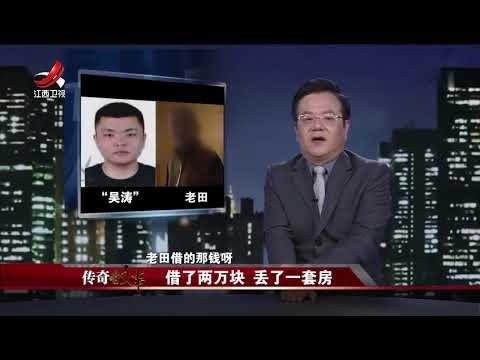 中國-傳奇故事-20180511-借了兩萬塊丟了一套房