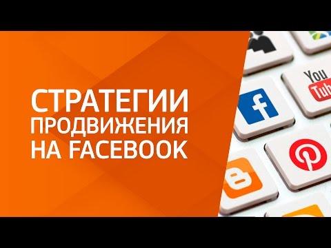 Стратегия продвижения на Фейсбук