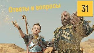 ЭПИЧНЫЙ ФИНАЛ | GOD OF WAR № 31