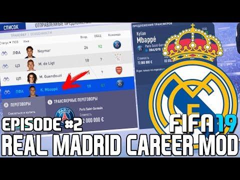 FIFA 19   Карьера тренера за Реал Мадрид [#2]   ТРАНСФЕРЫ ! МБАППЕ В РЕАЛЕ? НУЖЕН ЛИ НАМ НЕЙМАР?