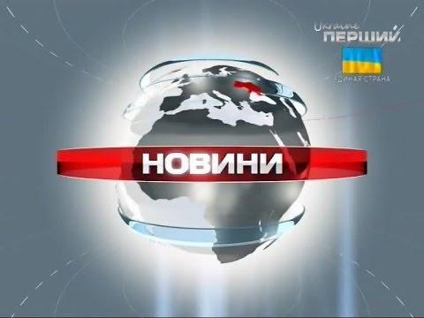 Ukrainian News - First Ukraine 28th Nov. 2014 (News in English)