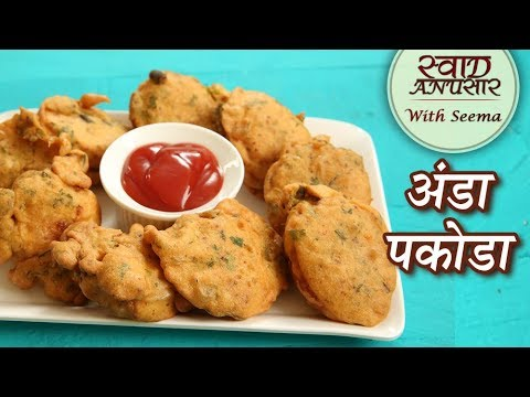अंडा पकौड़ा - Egg Pakora Recipe in Hindi - Anda Pakora - Boiled Egg Pakoda - Snack Recipe - Seema
