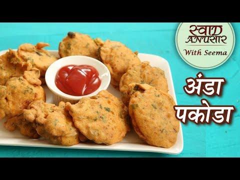 अंडा पकौड़ा - Egg Pakora Recipe in Hindi - Anda Pakora - Boiled Egg Pakoda - Snack Recipe - Seema
