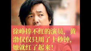 徐峥捧不红的演员,黄渤仅仅只用了十秒钟,她就红了起来!