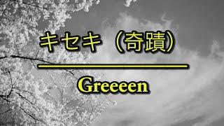 キセキ(奇蹟)- Greeeen 「ROOKIES」/「青空エール(青空吶喊)」/「キセキ -あの日のソビト-(唱吧!奇蹟!