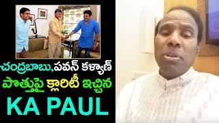 చంద్రబాబు పవన్ కళ్యాణ్ పొత్తుపై క్లారిటీ ఇచ్చిన KAపాల్ | Ka Paul Speech On CBNandPSPK Relation