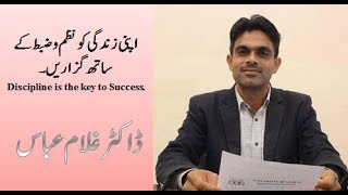 Discipline Your Lifestyle | Why Discipline is Necessary | Dr. Ghulam Abbas