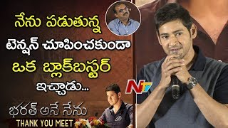 I Am Always Be Greatful to You Shiva Says Mahesh Babu || Bharat Ane Nenu Success Meet