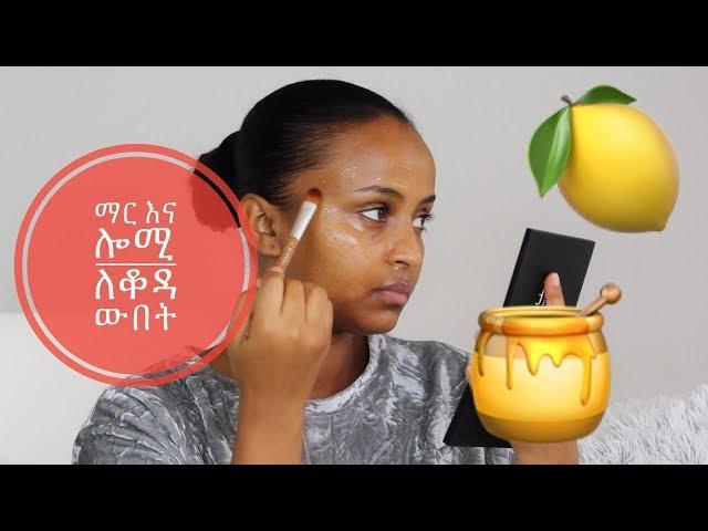 Honey Lemon FaceMask