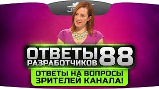 Ответы Разработчиков #88. Ответы на вопросы зрителей канала!