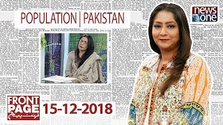 Front Page| 15-December-2018| Population | Pakistan