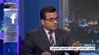 اليمن.. قراءة في تطورات المشهد العسكري