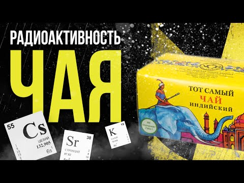 ☢ Радиоактивность чая. Измеряем уровень радиоактивности чая, который мы пьем каждый день.