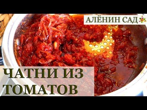 ОЧЕНЬ ВКУСНЫЕ чатни из помидоров / Заготовки на зиму