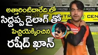 SRH Bowler Rashid Khan Immitates Pawan Kalyan Attarintiki Daredi Siddappa Dialogue |SRH vs CSK Final