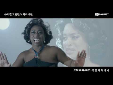 뮤지컬 드림걸즈(DREAMGIRLS) 최초 내한_Listen (브리 잭슨, 캔디스 마리 우즈)