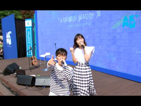 download lagu AKMU - '사춘기입문' IN 서울숲 MAKING FILM gratis