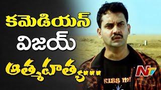 Comedian Vijay Sai Commits Suicide in his Apartment at Yousufguda || Hyderabad