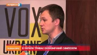 В Україні триває економічний симпозіум - (видео)