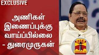 EXCLUSIVE | No Chance for AIADMK Merger – Durai Murugan | Thanthi Tv