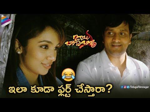 Srinivas Avasarala Follows Tejaswi Madivada | Babu Baga Busy Latest Telugu Movie | Sreemukhi